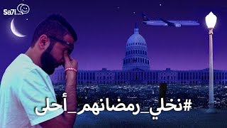#صاحي : نخلي رمضانهم أحلى - الجزء الثاني