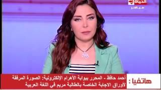 """الحياة اليوم - قضية الطالبة """" مريم ملاك """" تزداد جدلاً بعد تقرير الطب الشرعي وصجفي بوابة الأهرام"""