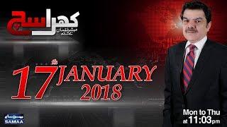 Khara Sach   Mubashir Lucman   SAMAA TV   17 JAN 2018