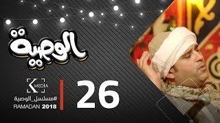 مسلسل الوصية   الحلقة السادسة والعشرون   AL Wasseya Episode 26