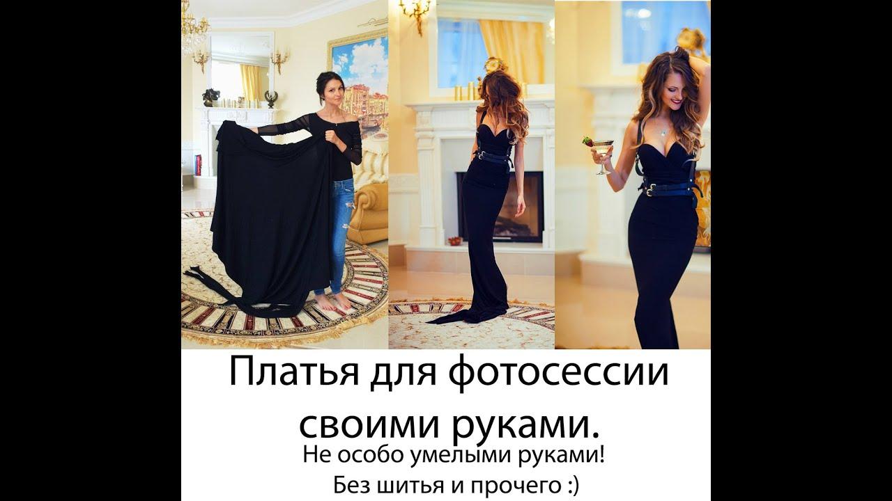 Платье трансформер своими руками для фотосессии
