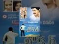 Broker | Full Length Telugu Movie | R.P....mp3