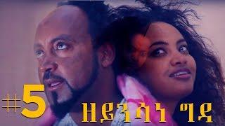 New Eritrean Comedy 2017 - Zeynsane Gda | ዘይንሳነ ግዳ - Part 5 by Samuel G/Slasie