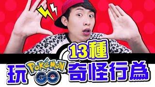玩Pokemon GO必做的「13種奇怪行為」(中文字幕)