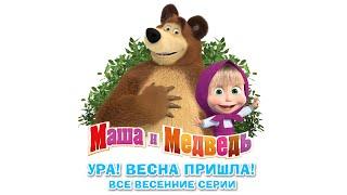 Маша и Медведь - Сборник Весенних Мультиков ( Все серии про Весну )