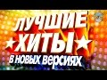 Disco 80-90 - The Best Russian Hits Remi...mp3