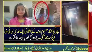 Pakistan News Live Today 2018|| latestnc Watch CCTV_ Footage Of Zainab_by funny studio tv