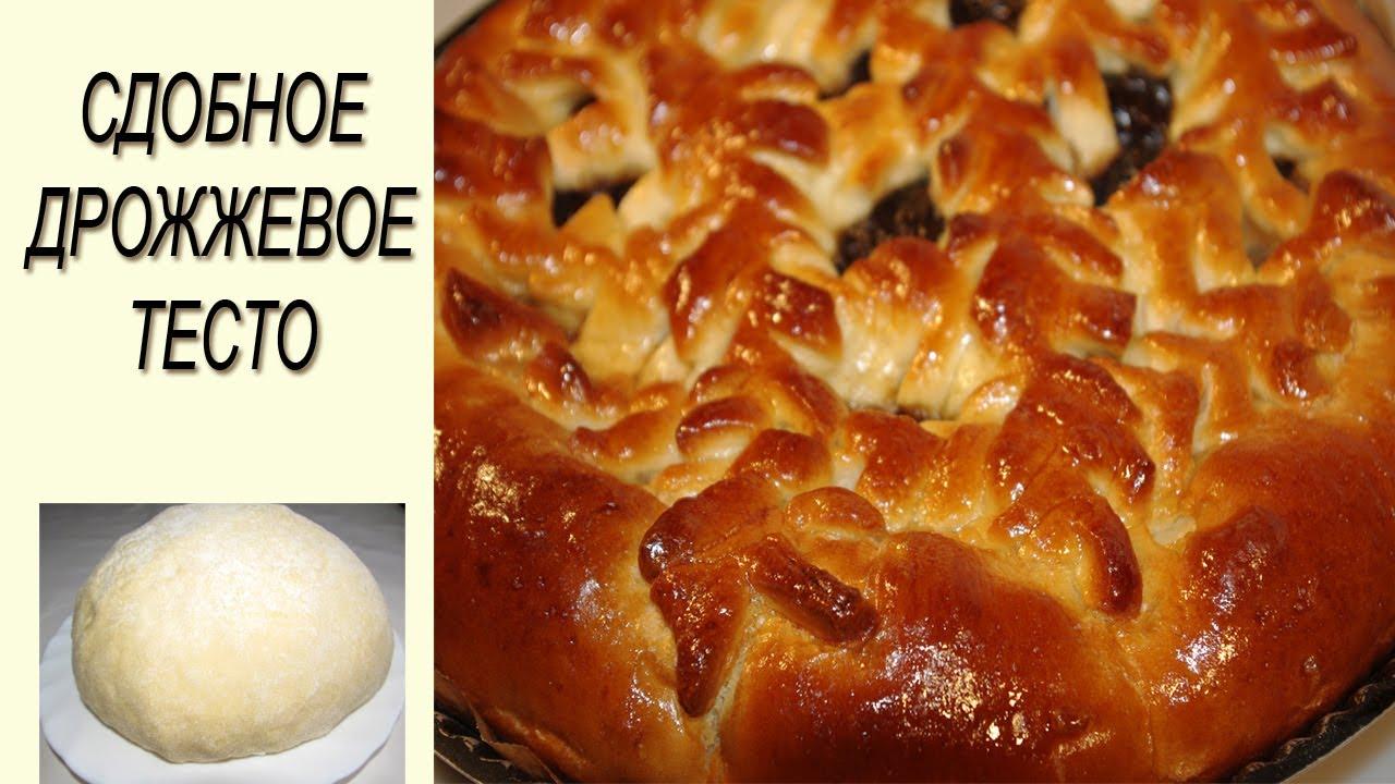 Сдобное дрожжевое тесто на пироги рецепты