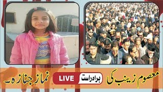 Pakistan News Live Today 2018 | Zainab Namaz e Janaza ada Kar di Gayi | Mix video