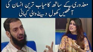 Successful Man With Disabilities Eye Story   Neo Pakistan   Neo News