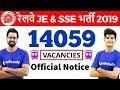 रेलवे JE & SSE भर्ती...mp3