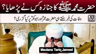Molana Tariq Jameel Latest | Janaza of Prophet Muhammad Saw | Islamic Stories | Prophet Stories
