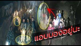 เปิดภาพปริศนา อาถรรพ์ถ้ำหลวง นาทีพบ 13 ชีวิต ทำเอาขนหัวลุก