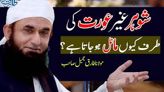 [Best] Why Husband is Attracted to Other Women by Maulana Tariq Jameel   HD