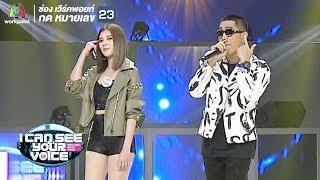 ดอกไม้(Flower) - โต้ง Twopee SouthSide Feat.ใบเฟิร์น | I Can See Your Voice -TH