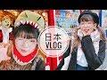 【UU养成记】东京&大阪 吃吃吃...mp3