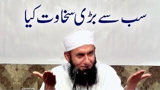 Molana Tariq Jameel Latest Bayan 21 September 2017   Prophet Stories   Islamic Stories