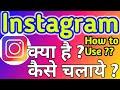How to use Instagram Step by step tutori...mp3
