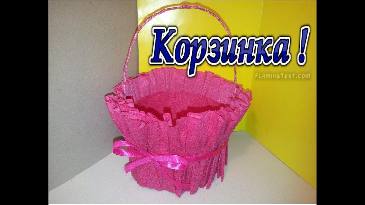 Подарочные корзинки из гофрированной бумаги