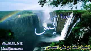 سورة يس - الشيخ احمد العجمي - Ahmed Al Ajmi - Surah Yasin