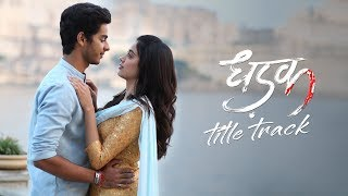 Dhadak Title Track | Janhvi & Ishaan | Shashank Khaitan | Ajay - Atul