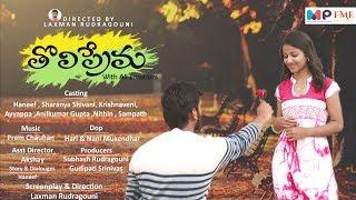 THOLIPREMA - A Telugu Short Film 2017 || By Laxman Rudragouni