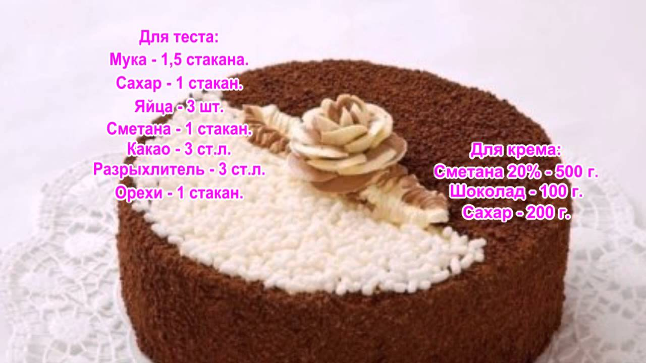 Рецепт торта день и ночь в домашних условиях с фото