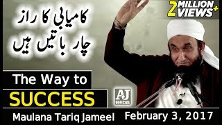 The Way to Success Latest New Bayan by Maulana Tariq Jameel | 3 Feb 2017