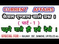 TOP 30 CURRENT AFFAIRS OF 2018 || इन...
