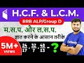 HCF and LCM by Sahil Sir | Best LCM and ...mp3