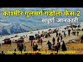 Gulmarg Gondola Cable Car Phase 2 Non St...mp3