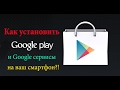 Как установить Google Play ...mp3