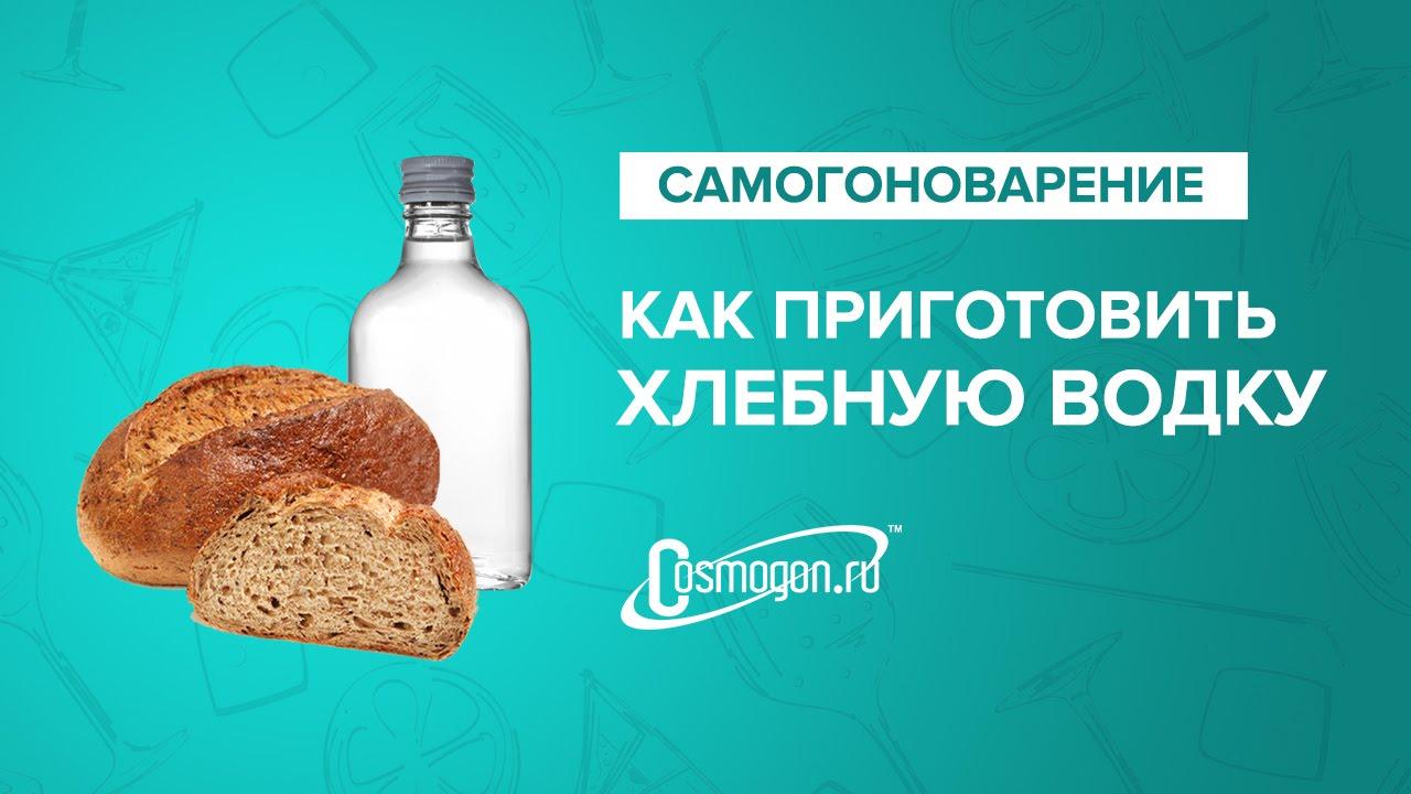 Как сделать самогон хлебный