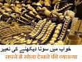 Khwab Mein Sona Dekhna Ki Tabeer gold dr...mp3