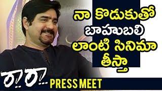 నా కొడుకుతో బాహుబలి లాంటి సినిమా తీస్తా  - Raa Raa Telugu Movie Press Meet   Srikanth   Naziya