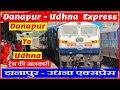 Danapur Udhna Express   दानाप�...mp3