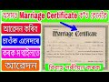 How to apply Assam Marriage Certificate ...mp3