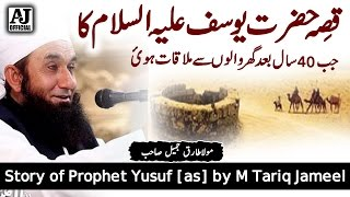 [Best] Story of Hazrat Yousuf [as] by Maulana Tariq Jameel Bayan 2017 | AJ Official