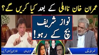 Imran Khan First Step After Disqualification | Live With Nasrullah Malik | Neo News