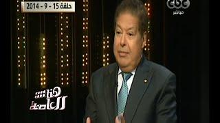 هنا العاصمة | شاهد .. الراحل أحمد زويل يتحدث عن تفاصيل مرضه
