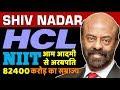 Shiv Nadar | दिल्ली की �...mp3