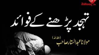 Tahajjud Parhne Ke Fawaid | Molana Abdus Sattar Sahab