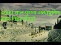 4600 Years Old Advanced City Mohenjo Dar...mp3