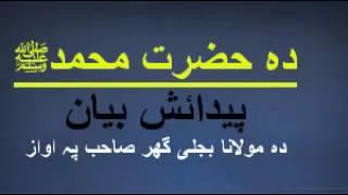 hazrat Muhammad P B U H pedaish pashto bayan da mulana bijligar sahab pa awaz ke