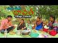 Village lo Dawath | Ultimate village com...mp3