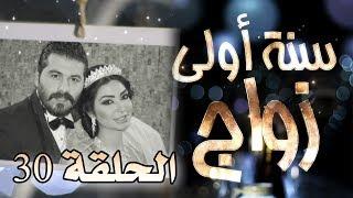 مسلسل سنة أولى زواج الحلقة الاخيرة 30 - اسرار عائلية   Senne Oula Zawaj HD