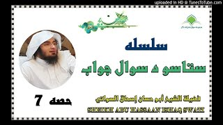 sheikh abu hassaan swati pashto bayan -  سوال او جواب - حصه 7