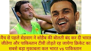 Latest debate show 2017-Sehwag trolled Shoaib-India wins do not break T.V. sets in Pakistan