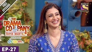 The Drama Company - The Drama Company - Episode 27 - 15th October, 2017