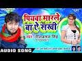 Neelkamal Singh का 2019 का ध�...mp3